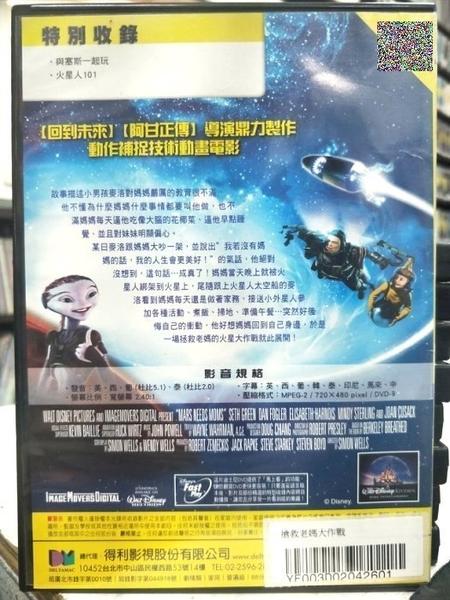 挖寶二手片-F40-004-正版DVD-動畫【搶救老媽大作戰】-迪士尼 歐美同名奇想童書改編(直購價)