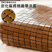 單人3尺棉繩 碳化3D壓邊 麻將蓆 竹蓆  麻將型孟宗竹涼蓆涼墊、涼快耐用
