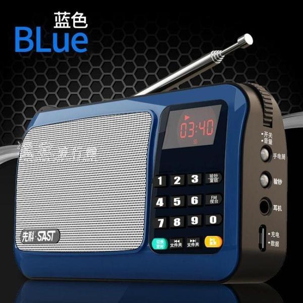 收音機先科老年人收音機便攜式插卡音箱多功能大音量可充電唱戲機播放器 快速出貨