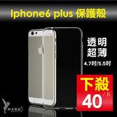 Apple蘋果Iphone6 plus清水套4.7吋/5.5吋 透明保護殼清水殼-時光寶盒5003