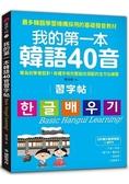我的第一本韓語40音習字帖【QR碼行動學習版】:專為初學者設計!各種字母完整組合