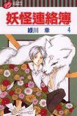 (二手書)妖怪連絡簿(4)