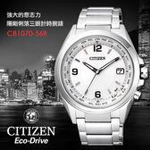 【公司貨保固】CITIZEN 星辰 光動能 鈦金屬電波錶 40mm 藍寶石玻璃鏡面 CB1070-56B