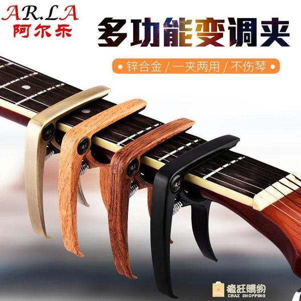 吉他配件變調夾capo民謠吉他電木吉他尤克里里變音夾子吉他配件