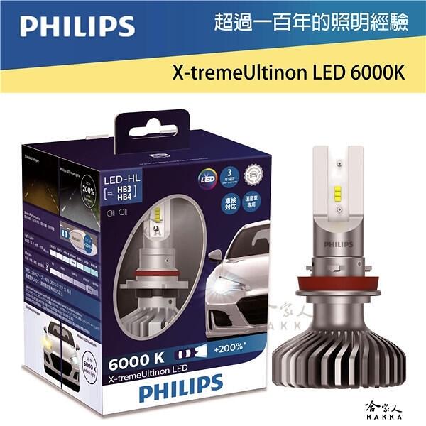 PHILIPS 飛利浦 X-treme Ultinon LED H11 白光 頭燈 車燈 前燈 大燈 LED燈 哈家人
