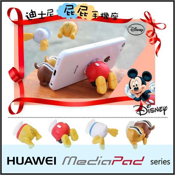 ☆正版授權 迪士尼 屁屁造型 吸盤式手機支架/手機座/華為 HUAWEI MediaPad/T1/MediaPad X1/MediaPad X2