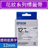 EPSON LK-4KBY S654470標籤帶(花紋系列)(透明圓蕾絲)黑字12mm