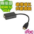 《 3C批發王 》HDMI轉VGA +3...