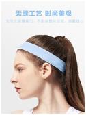 頭巾百斯銳運動頭帶男女發帶止汗寬吸汗護額跑步籃球健身瑜伽導汗防滑 聖誕節