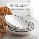 簡約創意黑線條陶瓷盤子家用菜盤西餐盤子碗...