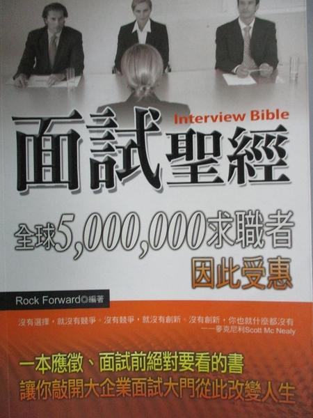 【書寶二手書T9/財經企管_GDT】面試聖經_Rock Forward