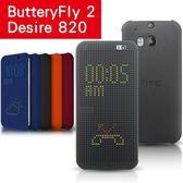 【00415】 [HTC ButterFly 2 / 蝴蝶 2 / Desire 820] Dot-View 智慧型皮套 洞洞皮套 感應皮套 副廠
