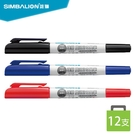 雄獅 雙頭油性奇異筆 NO.685 /一盒12支入(定20) 0.5~1.0mm SIMBALION 雙頭奇異筆
