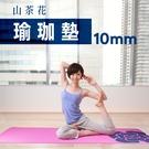 QMAT山茶花環保POE加厚瑜珈墊
