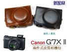 數配樂【Canon G7x m2 二代 ...