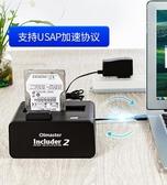 硬碟外接盒  硬碟外接盒2.5/3.5英寸通用移動硬盤座usb3.0外置讀取雙盤位台式機筆記本電腦 雙十二