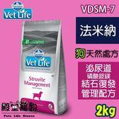 【殿堂寵物】法米納Farmina VDSM-7 VetLife天然處方 犬用泌尿道磷酸銨鎂結石復發管理配方 2kg