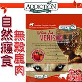 【🐱🐶培菓寵物48H出貨🐰🐹】紐西蘭Addiction自然癮食全齡犬無穀鹿肉犬糧-454g