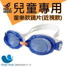 SABLE黑貂 SB-982童樂型/兒童泳鏡 藍色x近視鏡片 (150/200/250/300-一副)