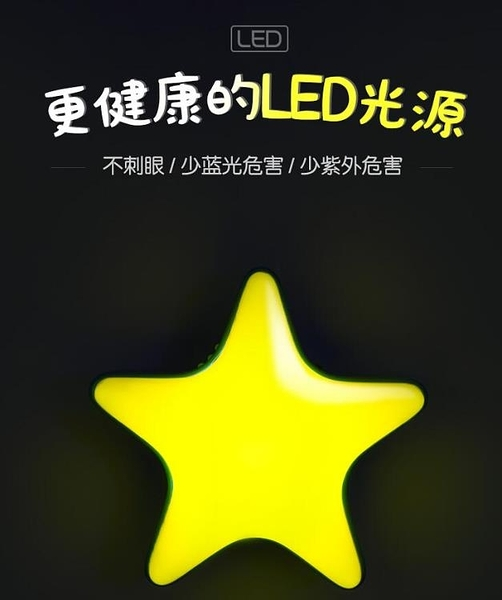 遙控LED定時充電式星星小夜燈泡臥室床頭壁燈可調節 【母親節禮物】