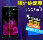 LG G Flex 2 鋼化膜 9H 0.3mm弧邊 耐刮防爆玻璃膜 樂金H955A 5.5吋 防爆裂高清貼膜 防污保護貼