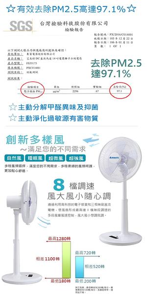 AIRMATE艾美特 14吋DC節能電漿離子淨化遙控立扇 FS35173B *免運費*