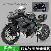 玩具摩托車模型合金仿真川琦H2R模型汽車模型擺件賽車崎重型機車LXY7701【東京衣社】