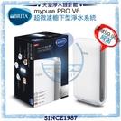 【BRITA】mypure pro V6超微濾淨水系統【舊換新送禮券】《贈全台安裝及吹風機》