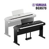 小叮噹的店 - YAMAHA DGX670 88鍵 無蓋 舞台型 電鋼琴 數位鋼琴 三音踏 琴椅 腳架 全新公司貨