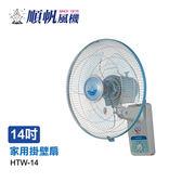 👉🏻免運👈🏻[順帆]台灣製造14吋專業掛壁扇/風量大/雙滾珠承軸馬達/榮獲節能標章HTW-14