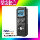 快譯通 CRM-381 數位立體聲錄音筆 聲控錄音 電話側錄 MP3 隨身碟 錄音筆