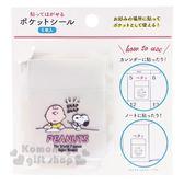 〔小禮堂〕史努比手帳 方形迷你透明自黏收納袋組《5 入白》口袋貼紙標籤貼4901610 82512