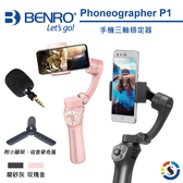 【BENRO百諾】手機三軸穩定器 Phoneographer P1(附百諾收音麥克風+小腳架)