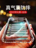 手機殼iPhone Xs Max手機殼蘋果X新款XsMax全包防摔iPhoneX硅膠透明iphonexs女男9套全館 萌萌