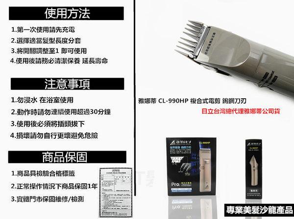 【DT髮品】日立 雅娜蒂 CL-990HP 複合式電剪 鎢鋼刀刃 電剪【0604006】