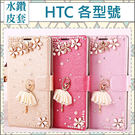 HTC A9s Desire 830 Desire 10 lifestyle X10 A9  UUltra  手機皮套 水鑽皮套 客製化 訂做 多圖綜合款 芭蕾 斑馬