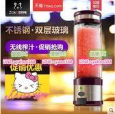 【不二】雙層玻璃不銹鋼機身榨汁杯 cup1電動榨汁機迷妳便攜USB充電式玻璃小型