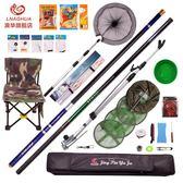 釣魚竿套裝組合 全套魚桿碳素手竿垂釣魚具用品超輕超硬漁具套裝【限時八五折】