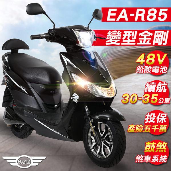 客約【e路通】EA-R85 變型金剛 48V鉛酸 800W LED大燈 液晶儀表 電動車 (電動自行車)