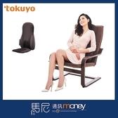 (全新+現貨)tokuyo Q感摩速椅L 按摩墊 (TH-520F)/按摩坐墊/溫感放鬆/智慧程控/舒緩壓力【馬尼】