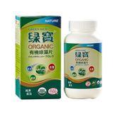 綠寶-有機綠藻片-植物性天然綜合維他命(600錠/瓶)