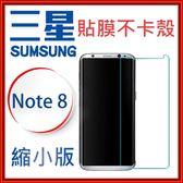 [Q哥] Note8 S9/9+ 玻璃保護貼【曲面縮小不卡殼】E92  彎曲 9H鋼化玻璃保護貼 4D曲面 內附實測影片