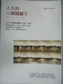 【書寶二手書T7/勵志_HNW】人生的八個關鍵字_朴雄鉉