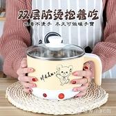 電熱鍋小型便攜式出國旅行煮粥神器110V美國日本韓旅游迷你電煮鍋