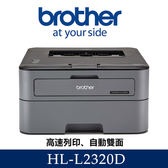 【搭1支碳粉TN-2360升級保固】brother HL-L2320D 黑白雷射雙面印表機【含稅】【機+碳優惠組】