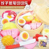 玩具 兒童切水果玩具過家家廚房組合蔬菜寶寶男孩女孩切切蒸籠面包套裝T