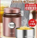 日本泰福高燜燒杯悶壺大小容量超長保溫飯盒桶鍋罐粥器女學生 【優樂美】