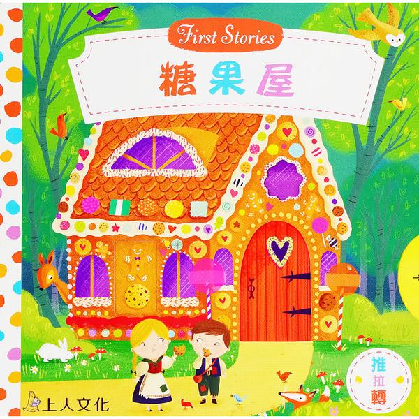 英國 Campbell 操作書 - Busy系列中文版 上人文化 / 動手拉拉書-糖果屋
