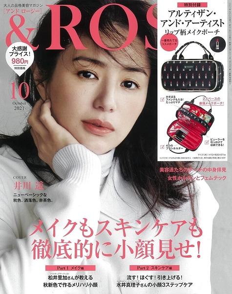 &ROSY美麗成熟時尚特刊 10月號/2021─附ARTISAN&ARTIST口紅圖案化妝收納包(日文雜誌)