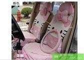 hello kitty夏季冰絲坐墊卡通kt貓/女士汽車坐墊/四季汽車座墊(12件套